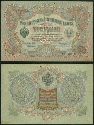 Билет 3 рубля 1905. Серия АА