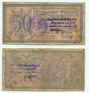 Билет 50 рублей 1918 Читинское ОГБ