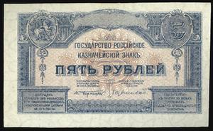 5 рублей 1920 Государство Российское