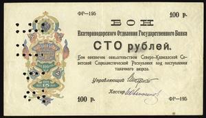 Бон 100 рублей Екатеринодарское отделение без года