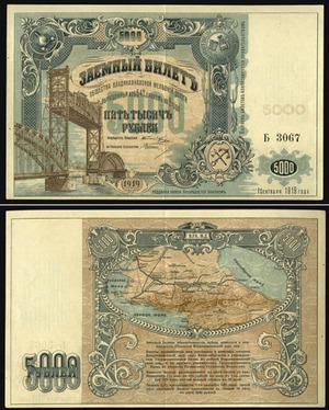 Билет 5000 рублей 1919, Владикавказ