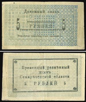 Знак 5 рублей 1918, Семиречье
