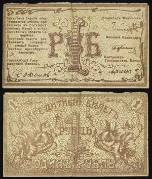 Билет 1 рубль 1918, Семиречье