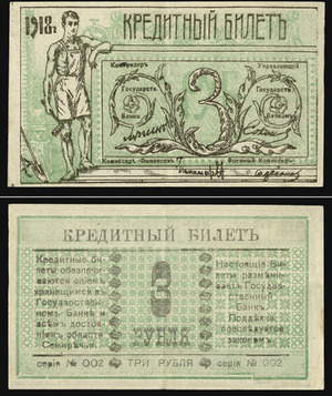 Билет 3 рубля 1918, Семиречье
