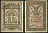Билет 25 рублей 1918, Семиречье