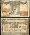 Билет 100 рублей 1918, Семиречье