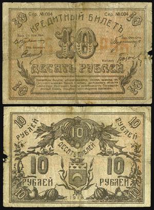 Билет 10 рублей 1918, Семиречье