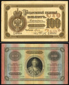 Билет 100 рублей 1882, Российская Империя