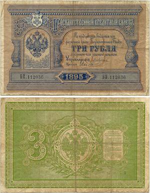 Билет 3 рубля 1895, Российская Империя
