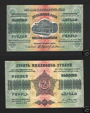 Знак 10000000 рублей 1923, ЗСФСР