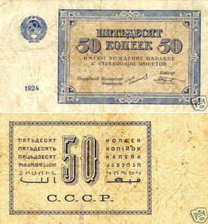 Знак 50 копеек 1924, СССР