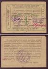 Чек 3 рубля 1918 Мглин