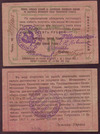 Чек 10 рублей 1918 Мглин
