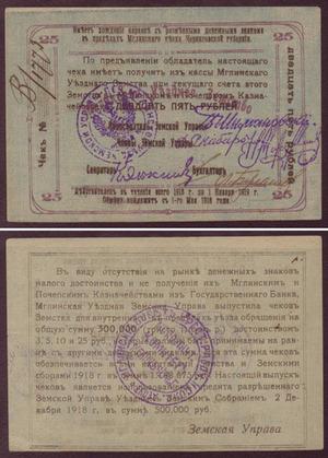 Чек 25 рублей 1918 Мглин