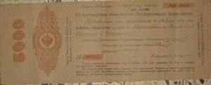 Обязательство 5000 рублей 1917 (12мес.) Россия