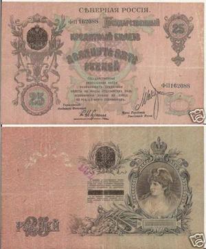 25 рублей 1918 Северная Россия