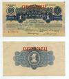 Образец билета 1 червонец 1926 СССР