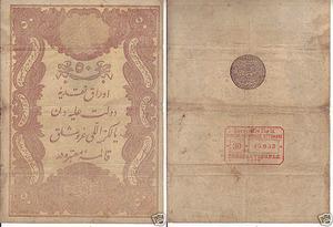 50 куруш 1877, Турция
