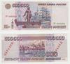 Образец билета 500000 рублей 1995, Российская Федерация