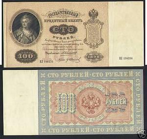 Билет 100 рублей 1898, Российская Империя