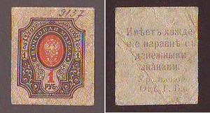 Марка 1 рубль 1918, г.Уральск
