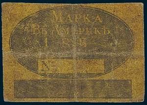 Марка 1 рубль, Русская Аляска
