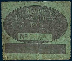 Марка 5 рублей, Русская Аляска