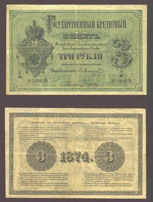 Билет 3 рубля 1874, Российская Империя