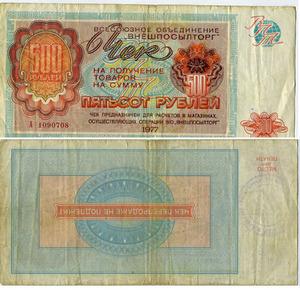 Чек 500 рублей 1977 Внешпосылторг