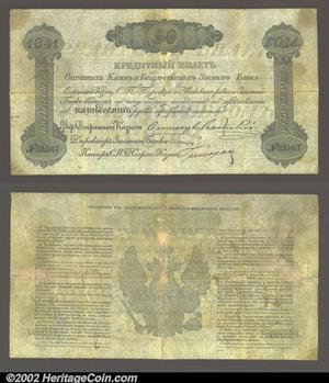Билет 50 рублей 1841, Российская Империя