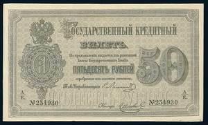 Билет 50 рублей 1866, Российская Империя