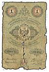 Билет 1 рубль 1855 серебром
