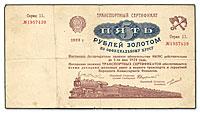 Транспортный сертификат 5 рублей 1923, CCCP