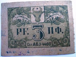 3 пфеннинга 1942, г. Одесса