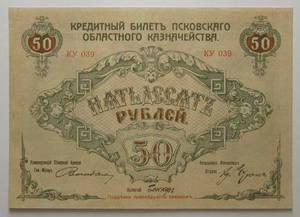 Билет 50 рублей 1918, г. Псков