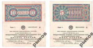 Сертификаты Гострудсберкасс СССР 1927гг