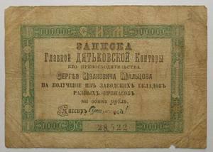 Записка 1 рубль серебром, г. Дядьково