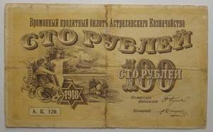 Билет 100 рублей 1918, Астрахань