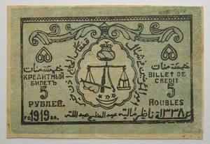 Билет 5 рублей 1919, Северный Кавказ