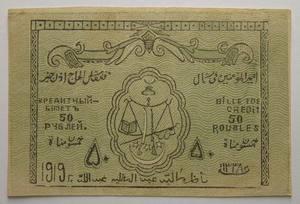 Билет 50 рублей 1919, Северный Кавказ