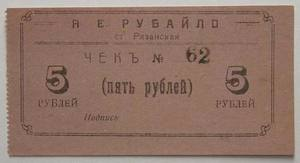 Чек 5 рублей б/г, А.Е. Рубайло