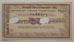 Чек 50 рублей 1918, Армавир