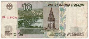 Билет 10 рублей 1997 (мод. 2004) БРАК