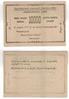 Расчетный билет 10000 рублей 1921 Александрополь