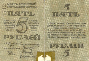 Бон 5 рублей г. Сочи