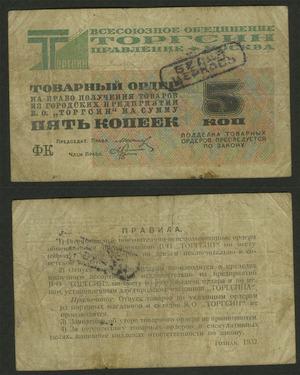 Ордер 5 копеек 1932, Торгсин