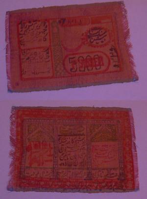 5000 рублей 1921 на шелку, Хорезм