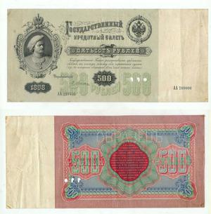 Образец билета 500 рублей 1898
