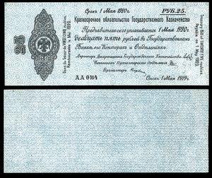 Обязательство 25 рублей 1919 Омск (Колчак)