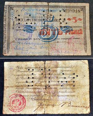 Чек 5 рублей, Владикавказ